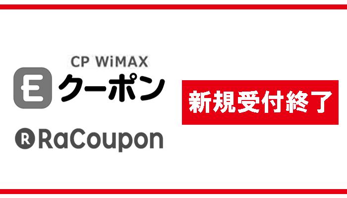 CP WiMAX(イークーポン)、旧ラクーポンWiMAXの新規受付終了