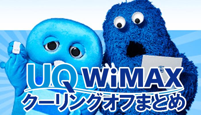 WiMAX2+ クーリングオフ期間・条件まとめ