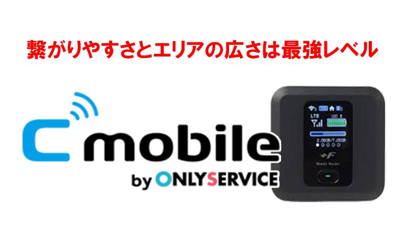 Cmobile キャンペーン比較/月額料金/エリア/端末まとめ