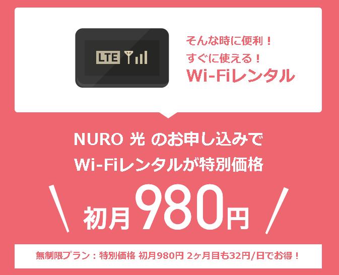 NURO wifiレンタル