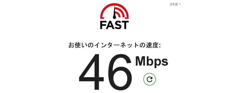 FUJI WiFi 実際の速度(実測)の検証結果