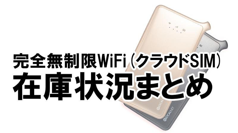 無制限WiFi(クラウドSIM)サービス 在庫状況まとめ