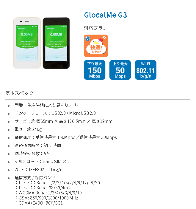FUJI WiFi GlocalME G3