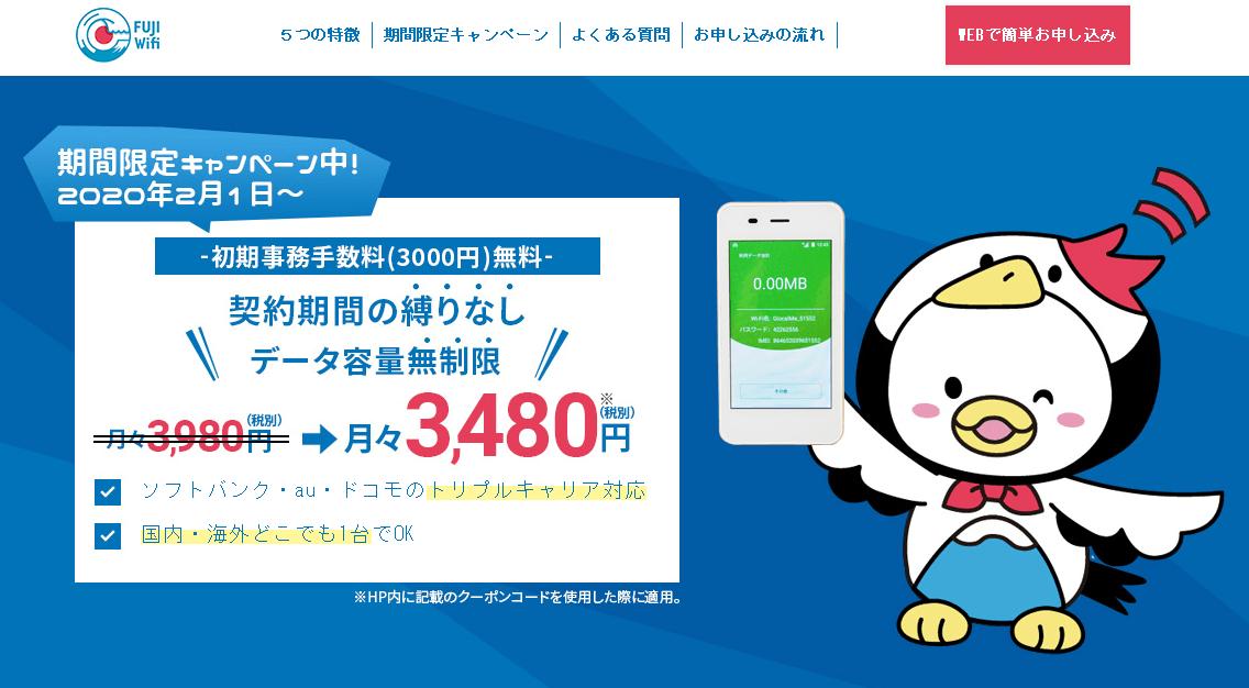 FUJI WiFiまとめ
