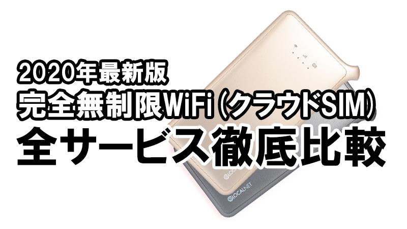 完全無制限WiFi徹底比較