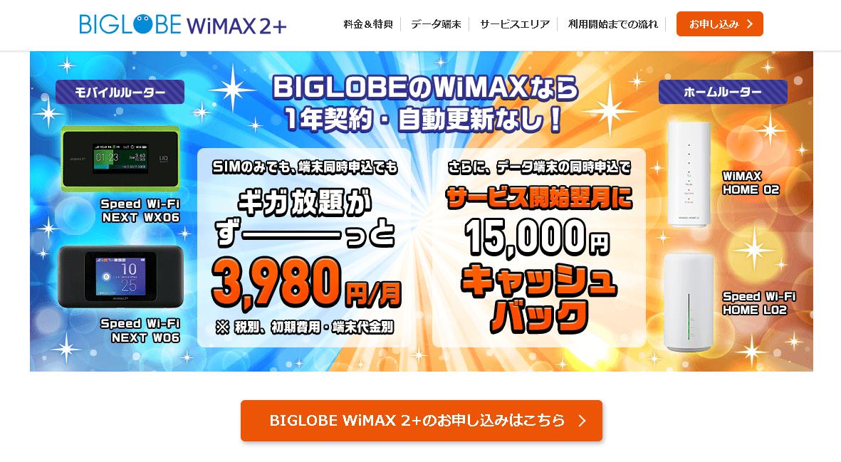 BIGLOBE WiMAX公式サイト