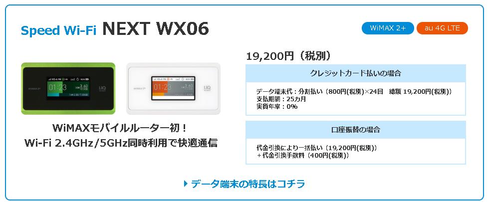 BIGLOBE WiMAX 端末
