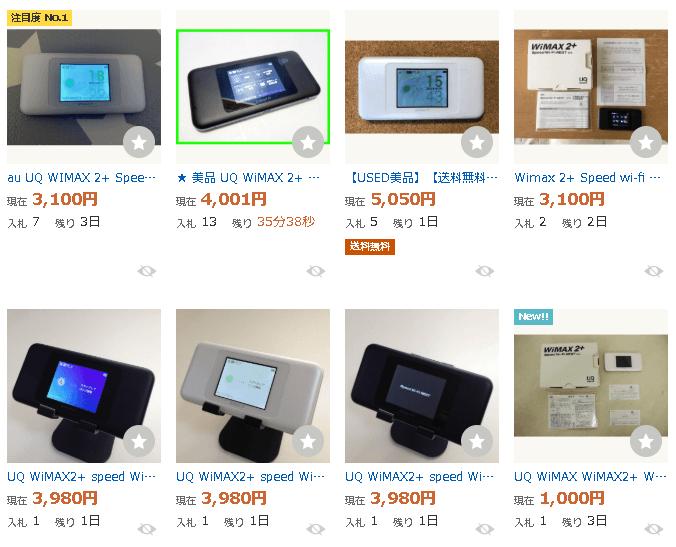 WiMAX 端末はオークションで購入可