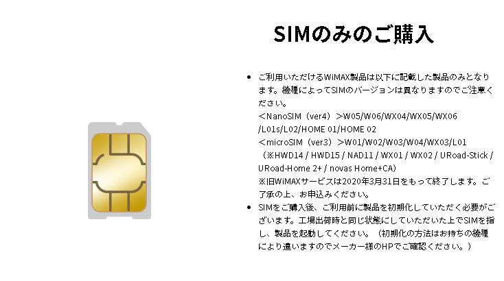 WiMAX SIM単体契約
