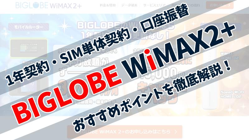 BIGLOBE WiMAXおすすめポイント